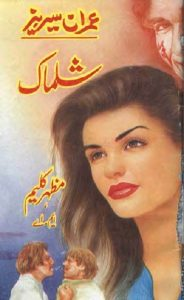 Shalmaak Imran Series By Mazhar Kaleem 1