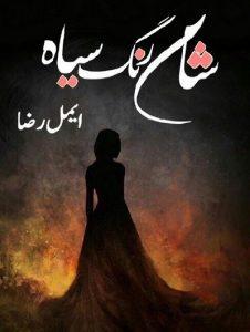 Sham Rang Siyah Novel By Aymal Raza 1