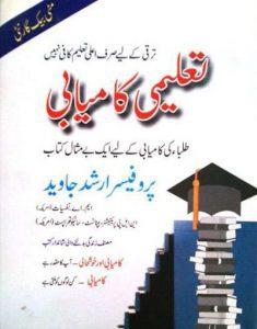 Taleemi Kamyabi By Prof Arshad Javed 1