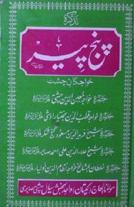 Tazkira Panj Pir By Kaptan Wahid Bakhsh Sial 1