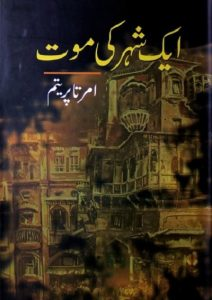 Aik Shehar Ki Maut Stories By Amrita Pritam 1