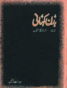 Badan Bazar Urdu Stories By Qaisra Qureshi 1
