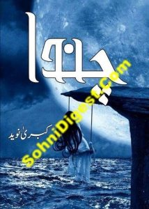 Chanda Novel Urdu By Kubra Naveed 1