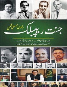 Jannat Republic Novel By Rizwan Ali Ghuman 1