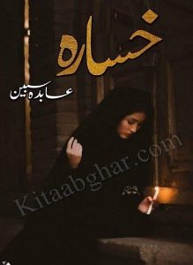 Khasara Novel Complete By Abida Sabeen 1