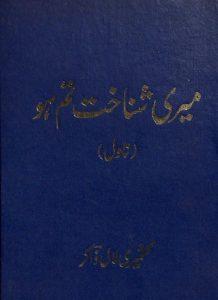 Meri Shanakht Tum Ho By Kashmiri Lal Zakir 1
