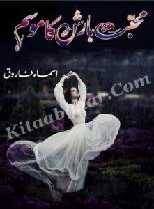 Mohabbat Barish Ka Mosam Novel By Asma Farooq 1