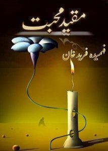 Muqeed e Mohabbat By Fehmeeda Farid Khan 1