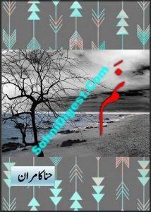 Num Novel Urdu By Hina Kamran 1