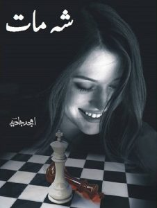 Shah Maat Novel By Amjad Javed 1
