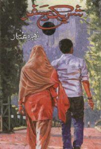 Shareek e Safar Novel By Zohra Mumtaz 1