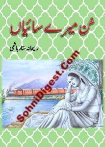 Sun Mere Saiyan Novel By Rehana Sattar Hashmi 1