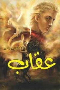 Uqaab Novel Urdu By MA Rahat 1