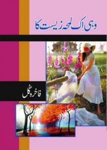 Woh Ik Lamha Zeest Ka Novel By Fakhra Gul 1