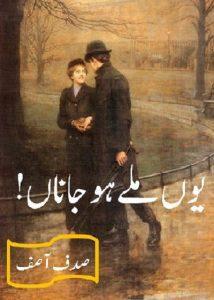 Yun Mily Ho Jana Novel By Sadaf Asif 1