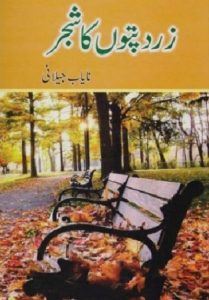 Zard Patton Ka Shajar Novel By Nayab Jilani 1