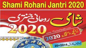 Shami Rohani Jantri 2020 1