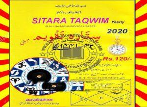 Sitara Taqweem Jantri 2020 1