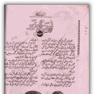 Anjam Bakher by Asia Razaqi 1