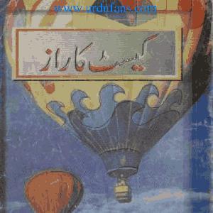 Cassette Ka Raaz by Ishtiaq Ahmed 1