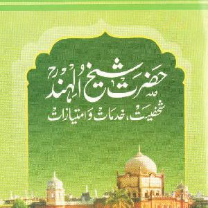 Hazrat Shaykh ul Hind by Maulana Muhammad Asjad Qasmi 1