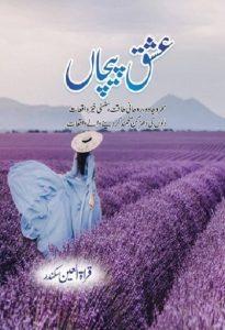 Ishq Pechan Novel By Quratulain Sikandar 1