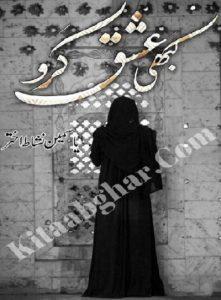 Kabhi Ishq Karo Novel By Yasmin Nishat Akhtar 1