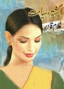Kushta e Siasat Novel By Ghulam Qadir 1