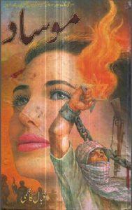 Mossad Novel By Iqbal Kazmi 1