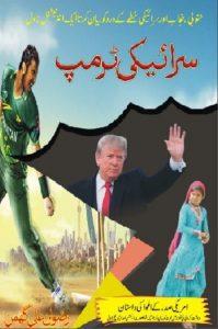 Saraiki Trump Novel By Rizwan Ali Ghuman 1