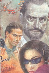 Takhreeb Kar Novel By Anwar Siddiqui 1