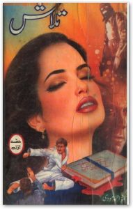 Talash Novel By Mehmood Ahmed Moodi Complete 1