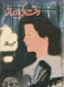 Waqt Ki Darar Novel By Azeem Ahmad Shola 1