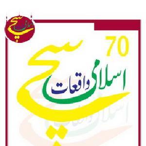 70 Sachey Islami Waqyat by Hafiz Abdul Shukoor 1