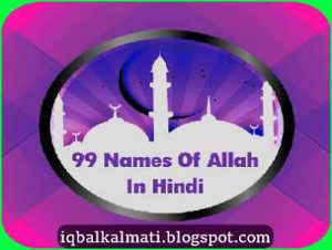 99 Names Of Allah in Hindi With Meaning 1