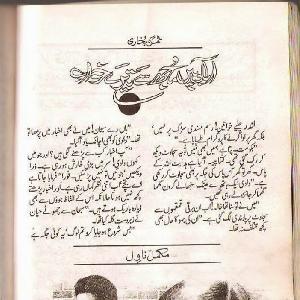 Aabad Hen Mujh Se Tere Khawab by Samra Bukhari 1