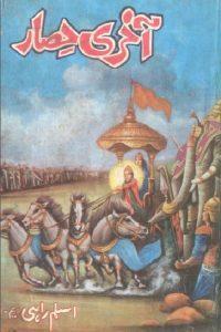 Aakhri Hisar Novel By Aslam Rahi MA 1