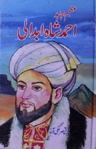 Ahmed Shah Abdali Urdu By Qaisar Ali Agha 1