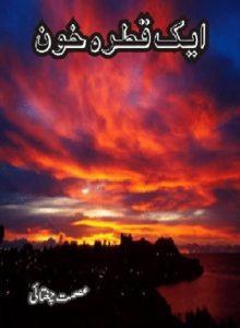 Aik Qatra Khoon Novel By Ismat Chughtai 1