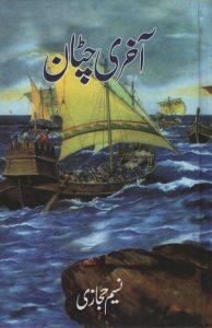 Akhri Chattan Novel By Naseem Hijazi 1