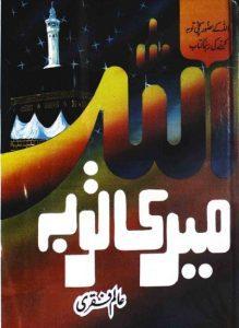 Allah Meri Tauba By Allama Alam Faqri 1