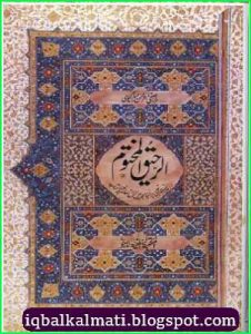 Ar Raheeq Al Makhtum Book in Urdu by Mubarakpuri 1