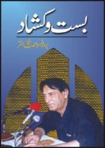 Bast O Kushad By Prof Ahmed Rafique Akhtar 1