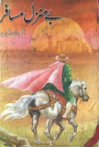 Bay Manzil Musafir Novel By Aslam Rahi MA 1
