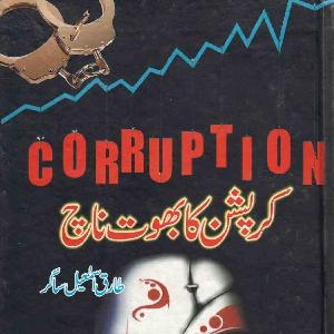 Corruption Ka Bhoot Naach by Tariq Ismail Sagar 1