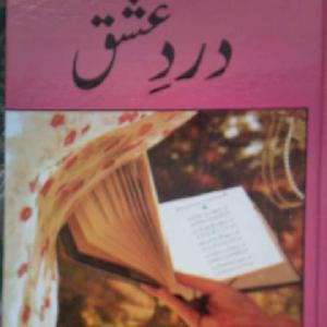 Dard-e-Ishq by Muhammad Asghar Mirpuri 1
