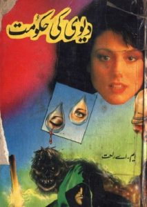 Devi Ki Hukumat Novel By MA Rahat 1