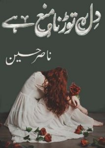 Dil Torna Mana Hai Novel Episode 1-5 By Nasir Hussain 1
