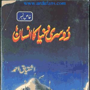 Doosri Dunya ka Insaan (Man from other Planet) Part 1 by Ishtiaq Ahmed 1