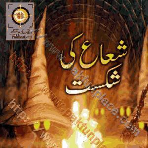 Dunya Kay Us Paar 04 (Shua Ki Shikast - I.J.S., I.K.S., Shoki Bros. - Khas Number) by Ishtiaq Ahmed 1